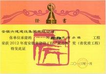 """蚌埠市三星家苑商办楼获2012年省优质工程""""黄山"""
